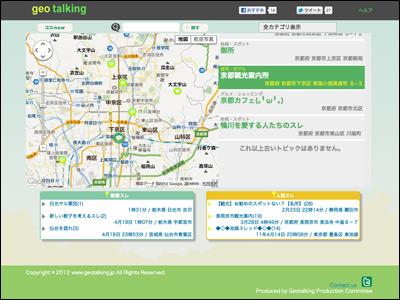 geotalking