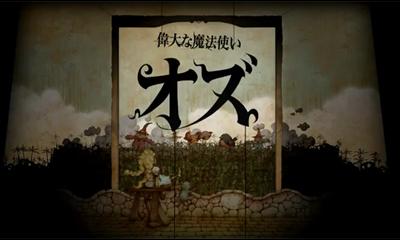 オズの魔法使い - Oz for iPad