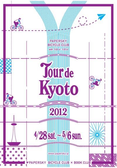 Tour de Kyoto 2012
