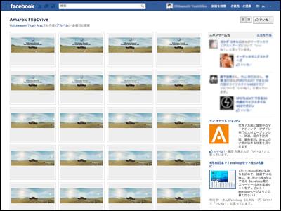 Amarok FlipDrive