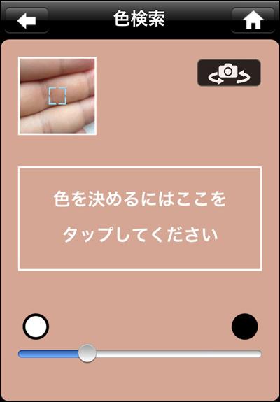 色をつぶやき、色でつながる東洋インキのiPhoneアプリ「TUBUCOLOR(ツブカラ)」