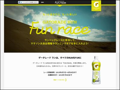 FUN RACE ゲータレード ラン