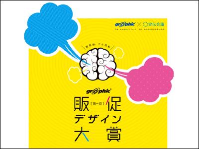 販促デザイン大賞 - graphic×宣伝会議
