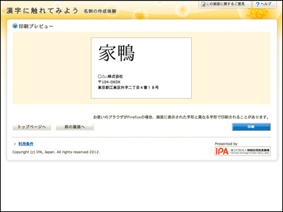 漢字に触れてみよう ‐文字情報基盤プロモーションサイト