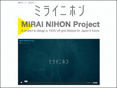 ミライニホン | MIRAI NIHON Project