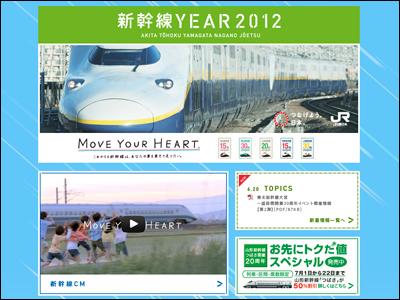 新幹線YEAR2012 | JR東日本