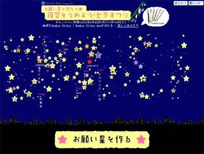 お願い星を作ろう★ 夜空をうめよう!七夕まつり