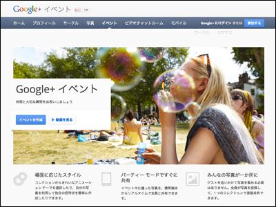 Google+ イベント