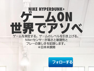 Nike Hyperdunk+ Basketball Shoes and App