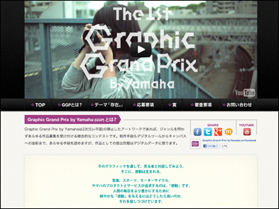Graphic Grand Prix by Yamaha