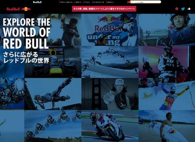 World of redbull「翼をさずけるキャンペーン」