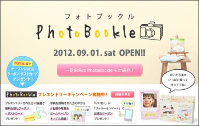 PhotoBookle|らしく、たのしく、フォトブックル