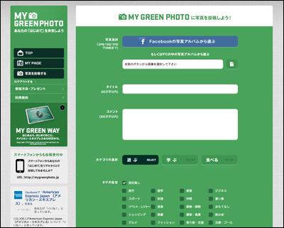 MY GREEN PHOTO