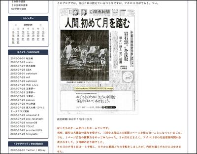 アポロ11号の月面着陸の夕刊と、富士銀行の広告