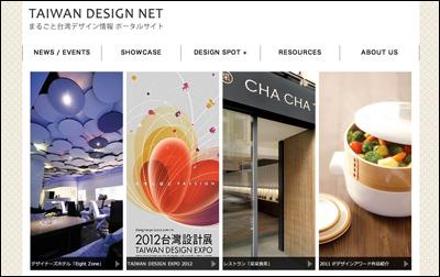 台湾デザイン情報ポータルサイト | TaiwanDesignNet