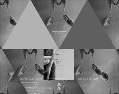 CORNELIUS / コーネリアス スペシャルサイト|Warner Music Japan