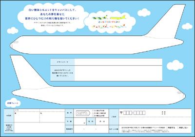 ANA創立60周年記念 機体デザインコンテスト