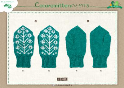 ニベア花王|atrix Thanks to your hands 2012 <Cocoro mittenキャンペーン> | Cocoro mittenをとどける