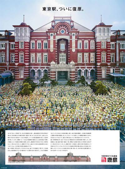 鹿島建設 東京駅復原広告