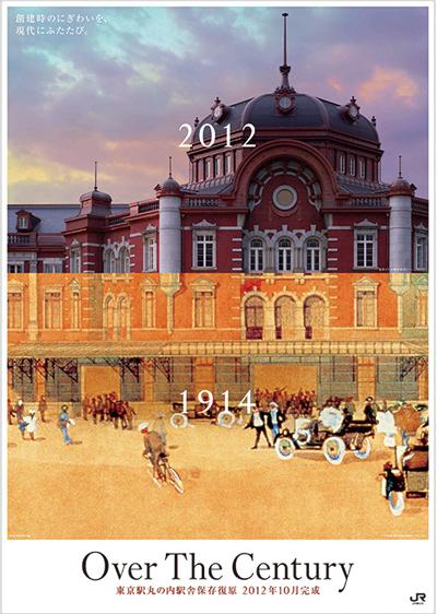 JR東日本 東京駅復原広告