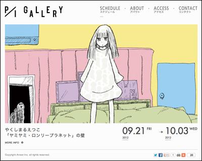 P/I GALLERY(パブリックイメージギャラリー)