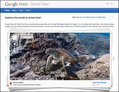 Googleストリートビュー
