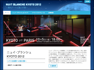 Nuit Blanche Kyoto 2012