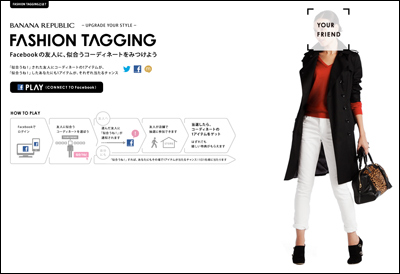 [BANANA REPUBLIC] FASHION TAGGING -UPGRADE YOUR STYLE-