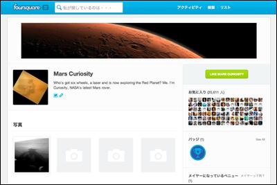 Mars Curiosity - foursquare
