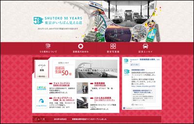 首都高開通50周年記念サイト「東京がいちばん見える道。」