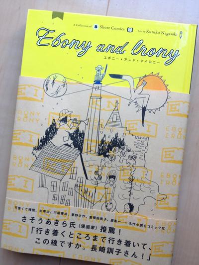 Ebony and Irony 短編文学漫画集