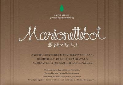 恋するマリオネット| 恋するレーベル。green label relaxing