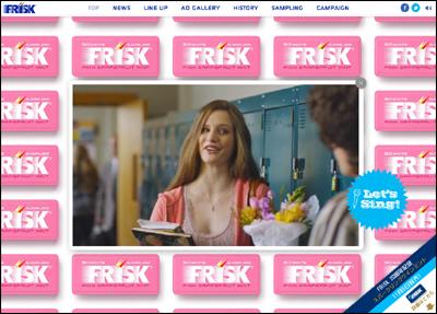 FRISKオフィシャルウェブサイト