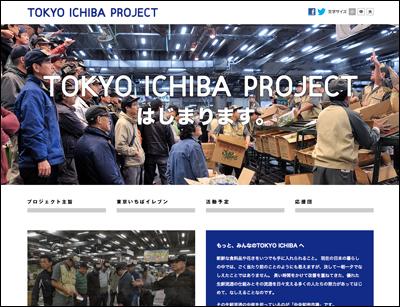 TOKYO ICHIBA PROJECT