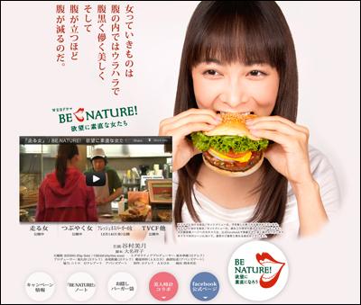 BE NATURE! : WEBドラマ『欲望に素直な女たち』