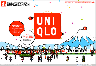 新春 GARA-PON | ユニクロオンラインストア特別企画