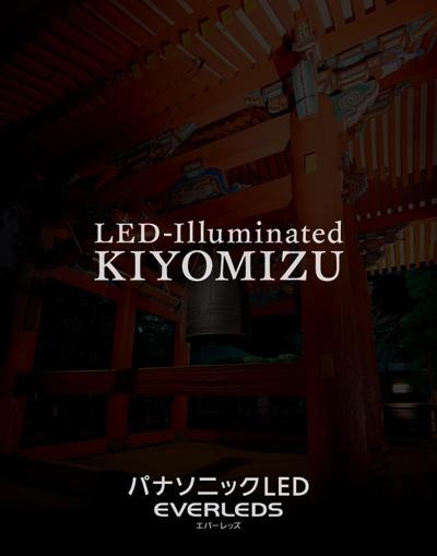 世界遺産 清水寺&LED PROJECT