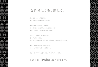 iroha(イロハ)