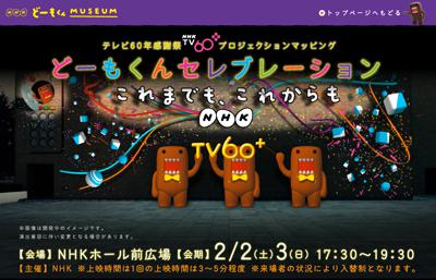 これまでも、これからも。NHK TV60