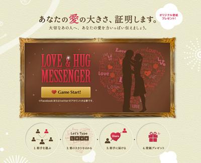 ゴディバ(GODIVA)バレンタインデーLOVE&HUGプロジェクト