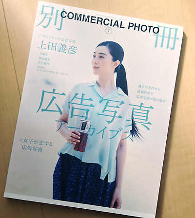 広告&CM年鑑2013