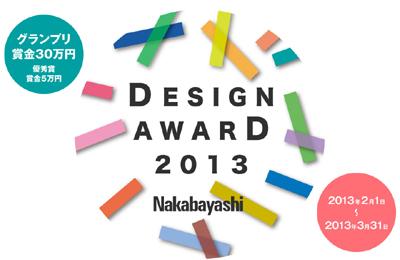 ナカバヤシデザインアワード2013