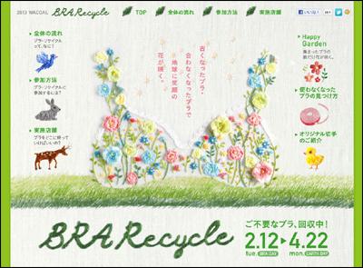 ブラ・リサイクルキャンペーン2013 ワコール