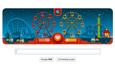 Google バレンタインデーとジョージ・フェリス生誕154周年でルーレットのロゴに!