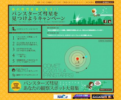 「パンスターズ彗星を見つけよう」キャンペーン