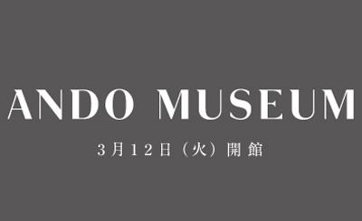 ANDO MUSEUM | 直島 | ベネッセアートサイト直島