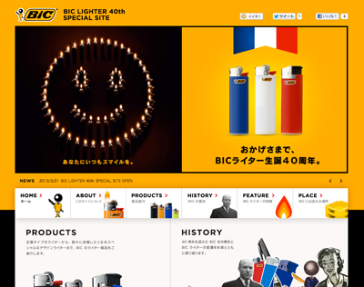 BIC LIGHTER 40th SPECIAL SITE