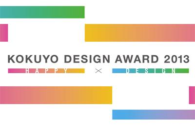 KOKUYO DESIGN AWARD 2013(コクヨデザインアワード2013)
