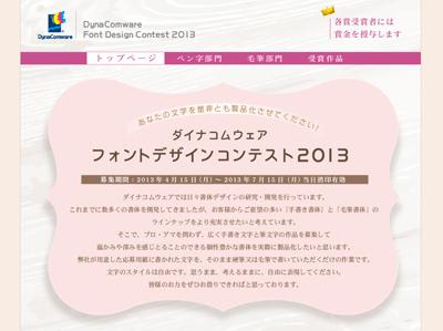 ダイナコムウェア フォントデザインコンテスト 2013