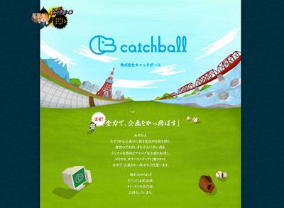 株式会社キャッチボール